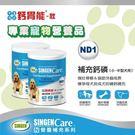 【zoo寵物商城】發育寶-S》ND1小中型犬用補鈣鈣磷-3kg