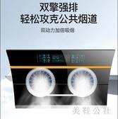 220V 雙電機自動清洗油煙機 壁掛式抽煙機 側吸式脫排吸煙機除煙機 CJ5173『美鞋公社』