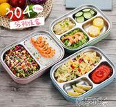 便當盒304不銹鋼分格保溫飯盒日式2單層雙層分隔學生成人兒童餐盒 嬡孕哺
