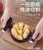 蘋果分割器不銹鋼切水果神器創意花式水果刀梨子去核火龍果切塊器 Korea時尚記