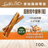 【毛麻吉寵物舖】KIWIPET 超耐咬牛腱棒(粗,100入)