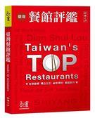 書臺灣餐館評鑑