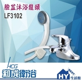 HCG 和成 LF3102 臉盆沐浴龍頭 面盆龍頭 -《HY生活館》水電材料專賣店