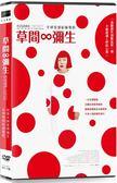 【停看聽音響唱片】【DVD】草間∞彌生