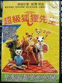 影音專賣店-P00-145-正版DVD-動畫【超級狐狸先生】-喬治克隆尼 梅莉史翠普 傑生史瓦茲曼 比爾墨瑞