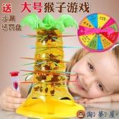 親子游戲猴子爬樹翻斗掉下來智力益智桌游兒童玩具【淘夢屋】