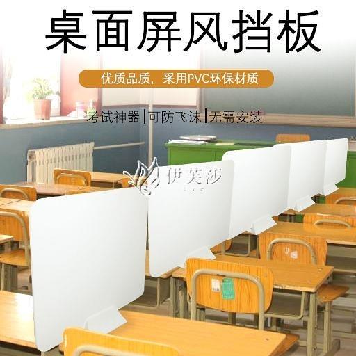 辦公室桌面隔離板pvc擋板學生考試防作弊擋板學校課桌 【快速出貨】YYS