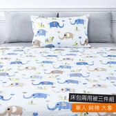 100%純棉單人床包兩用被三件組 大象圖樣款