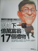 【書寶 書T9 /親子_NSW 】送給下一個億萬富翁的17 個 ——教出下一個比爾.蓋茲_ 羅國傑