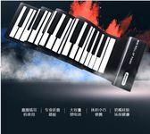 手捲鋼琴88鍵專業版MIDI鍵盤家用成人初學者學生便攜式鋼琴YXS   潮流衣舍