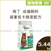 寵物家族-瑪丁 成貓飼料 減重低卡路里配方 5.44kg