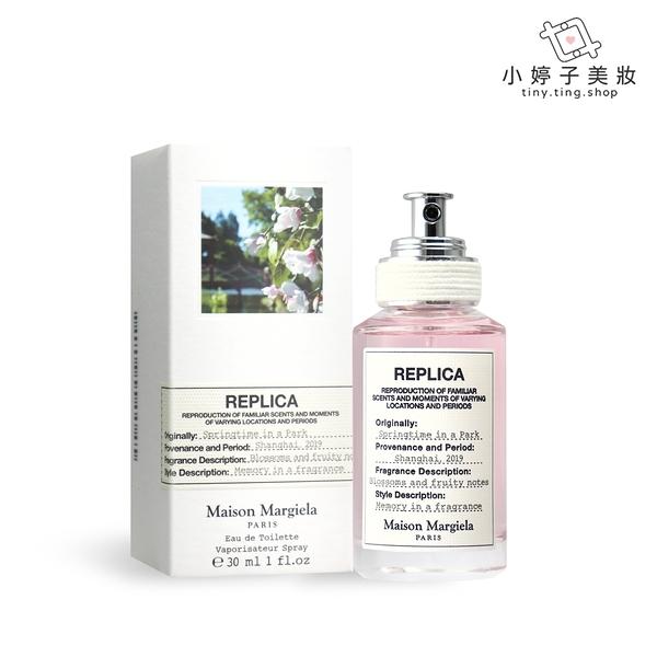 Maison Margiela REPLICA Springtime In A Park 春日公園淡香水 30ml《小婷子美妝》