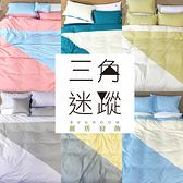 《60支紗》單人床包薄被套三件式【共6色】三角迷蹤 100%精梳棉-麗塔寢飾-