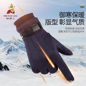 戶外保暖手套-手套男士冬季騎行加絨加厚防寒摩托車保暖防風運動學生手套 多麗絲旗艦店