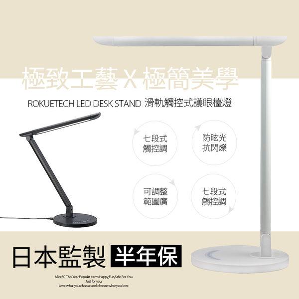 正能光電 日本監製 觸控式 LED檯燈 【E1-007】 桌燈 七段調光 有保固 收納方便