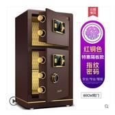 保險櫃家用辦公小型指紋密碼保險箱70/80cm 大型防盜全鋼保管箱