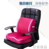 靠墊辦公室腰靠坐墊記憶棉汽車座椅靠背抱枕椅子腰墊護腰靠枕腰枕  igo 可然精品鞋櫃