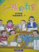 【書寶二手書T1/大學教育_NIL】不一樣的教室-如何推展班級讀書會_王淑芬