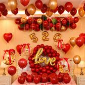 氣球 浪漫ins網紅氣球婚慶場景婚禮婚房裝飾布置套裝結婚氣球裝飾套餐 雙12提前購