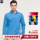 大尺碼男裝長袖polo衫發熱衣 天藍色...