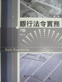 【書寶二手書T7/大學商學_ZBZ】銀行法令實務-第二冊(七版)_蕭長瑞