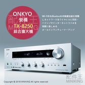【配件王】日本代購 一年保固 安橋 ONKYO TX-8250 網路綜合擴大機 雙聲道 Hi-Res