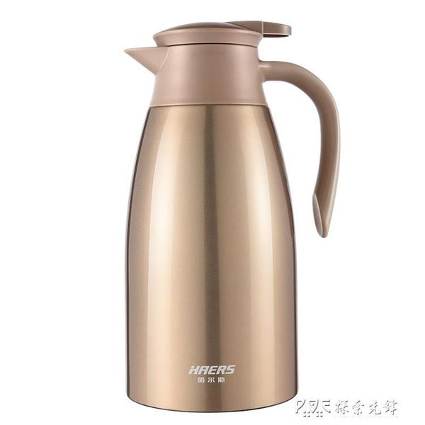 哈爾斯 保溫壺家用304不銹鋼保溫瓶大容量宿舍熱水瓶開水暖水壺2LATF 探索先鋒