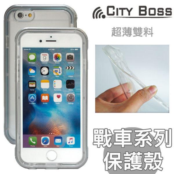 戰車系列 4.7吋 iPhone 7/i7 手機套 超薄雙料 保護框  快拆 邊框+TPU軟殼/手機殼/保護套/保護殼