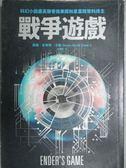 【書寶二手書T2/一般小說_LDF】戰爭遊戲_歐森.史考特.卡德