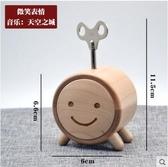 木質音樂盒八音盒創意生日禮物-微笑表情