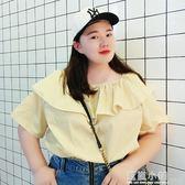 大碼女裝200斤胖mm夏季新款條紋荷葉邊露肩顯瘦一字領短袖上衣T恤 藍嵐