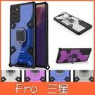 三星 Note20 Note20 Ultra 太空艙 系列 手機殼 全包邊 支架 防摔 保護殼