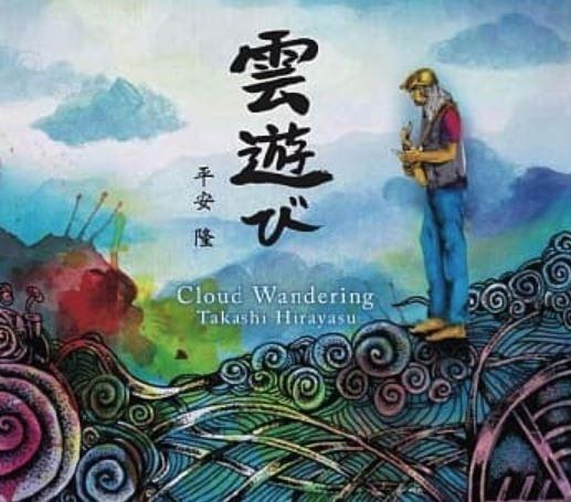 平安隆Takashi Hirayasu 雲遊びCloud Wandering   CD | OS小舖