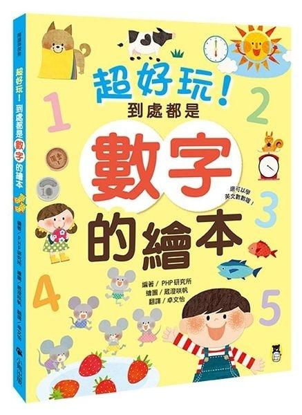 超好玩!到處都是數字的繪本(還可以學英文數數喔!)小熊  (購潮8)