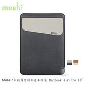 【A Shop】 Moshi Muse 13 輕薄防傾倒皮革內袋-共2色 for Macbook Pro 13/Retina 13/Air13/iPad Pro