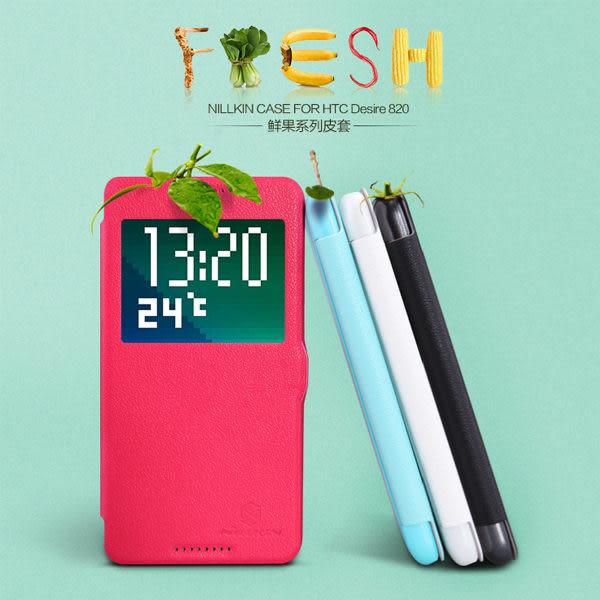 【蒙多科技】 全新引進 NILLKIN HTC Desire 820 新皮士鮮果系列皮套