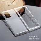 【磨砂硬殼】三星 Samsung Galaxy Z Fold2 5G 7.6吋 薄型霧面防護背蓋/硬殼背蓋手機殼/SM-F916N -ZW