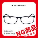 【福利品】DERAPAGE 薄鋼眼鏡 方框 STEALTH23 C807 藍銀 久必大眼鏡