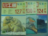 【書寶二手書T9/少年童書_RHD】小牛頓_124+127+130期_共3本合售_捕魚高手-翠鳥等