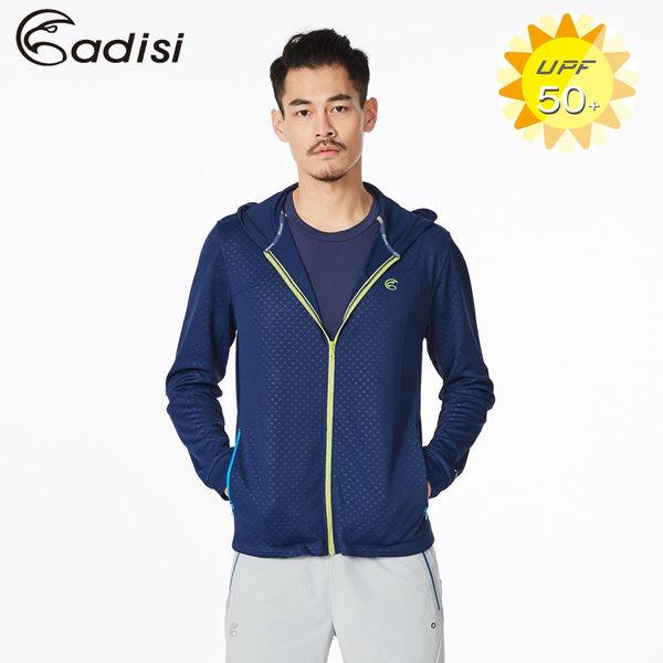 ADISI 男抗UV防曬連帽外套AJ1811124 (M~2XL) / 城市綠洲專賣(CoolFree、抗紫外線、快乾、輕量)