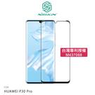 NILLKIN HUAWEI P30 Pro 3D DS+ MAX 滿版玻璃貼 全屏 鋼化膜 9H硬度 保護貼