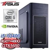 【南紡購物中心】華碩系列【大韋陀掌】i5-10400六核 GTX1650 電玩電腦(8G/480G SSD/2T)