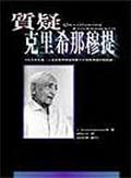 二手書博民逛書店 《質疑克里希那穆提-新時代系列72》 R2Y ISBN:9789576795329│J.Krishnamurti等