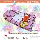 HELLO KITTY『我的麻吉小熊/粉』 日本SEK防瞞抗菌˙美國棉兒童開學專用(兩用被型-加大型睡袋)4.5*5尺