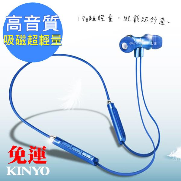 免運【KINYO】吸磁運動式藍牙耳機麥克風(BTE-3750)輕量高音質