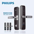 PHILIPS飛利浦 指紋/卡片/密碼/鑰匙智能電子門鎖7100紅古銅(附基本安裝)