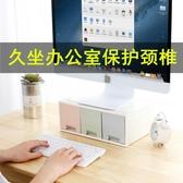 熒幕架 多功能電腦顯示器增高架桌面收納墊顯示屏底座臺式護頸抽屜辦公室【快速出貨】