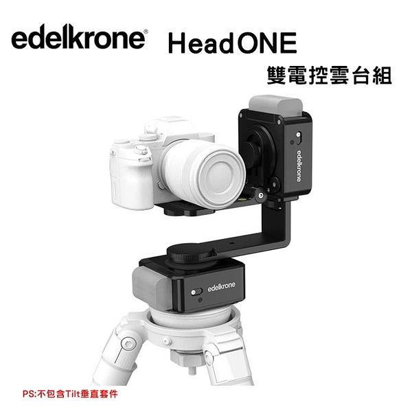 黑熊數位 Edelkrone Headone 雙電控雲台組 電動雲台 旋轉雲台 電控滑軌 滑輪 錄影 攝影