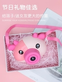 泡泡機 吹泡泡機照相機式兒童玩具少女心萌牛批發電動泡泡槍