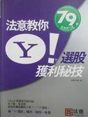 【書寶二手書T5/股票_MOP】法意教你Y!選股獲利秘技_法意研究部